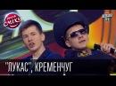 Команда Лукас, Кременчуг. Лига Смеха 28.02.2015