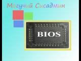 Как настроить любой BIOS на загрузку с диска или USB флешки?