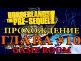 Borderlands: The Pre-Sequel - Глава 10 - Глаз за глаз (Co-op Прохождение)