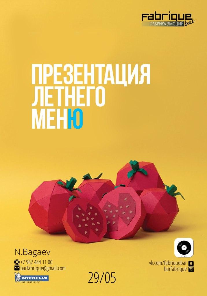 Афиша Пятигорск 29/05 Презентация летнего меню в barfabrique