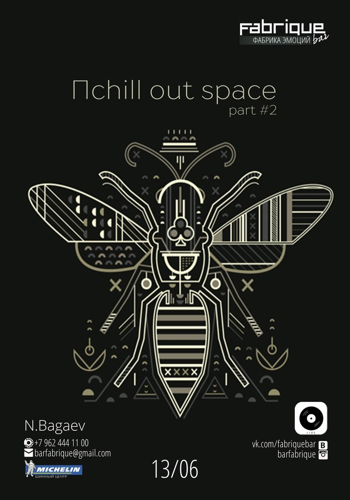 Афиша Пятигорск 13/06 Пchill out space (part 2)