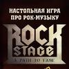 """Настольная игра """"ROCK STAGE"""""""