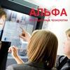АЛЬФА | проекционные технологии | Красноярск