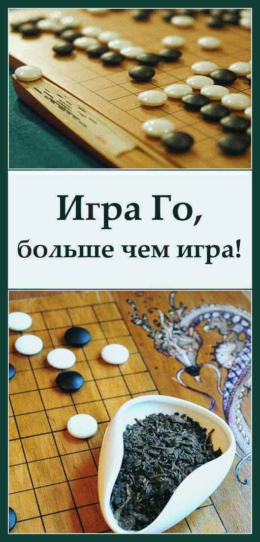 Игра Го, больше чем игра