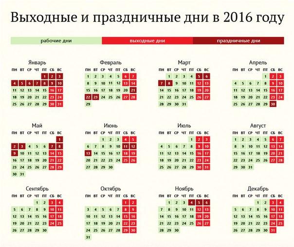 Календарь праздничных дней на 2016 год