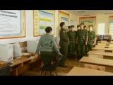 Кремлёвские курсанты 1 сезон 11 серия (СТС 2009)
