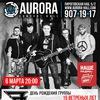 06.03 | Иван Демьян и 7Б | AURORA Concert Hall
