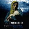 «Траншея 143»