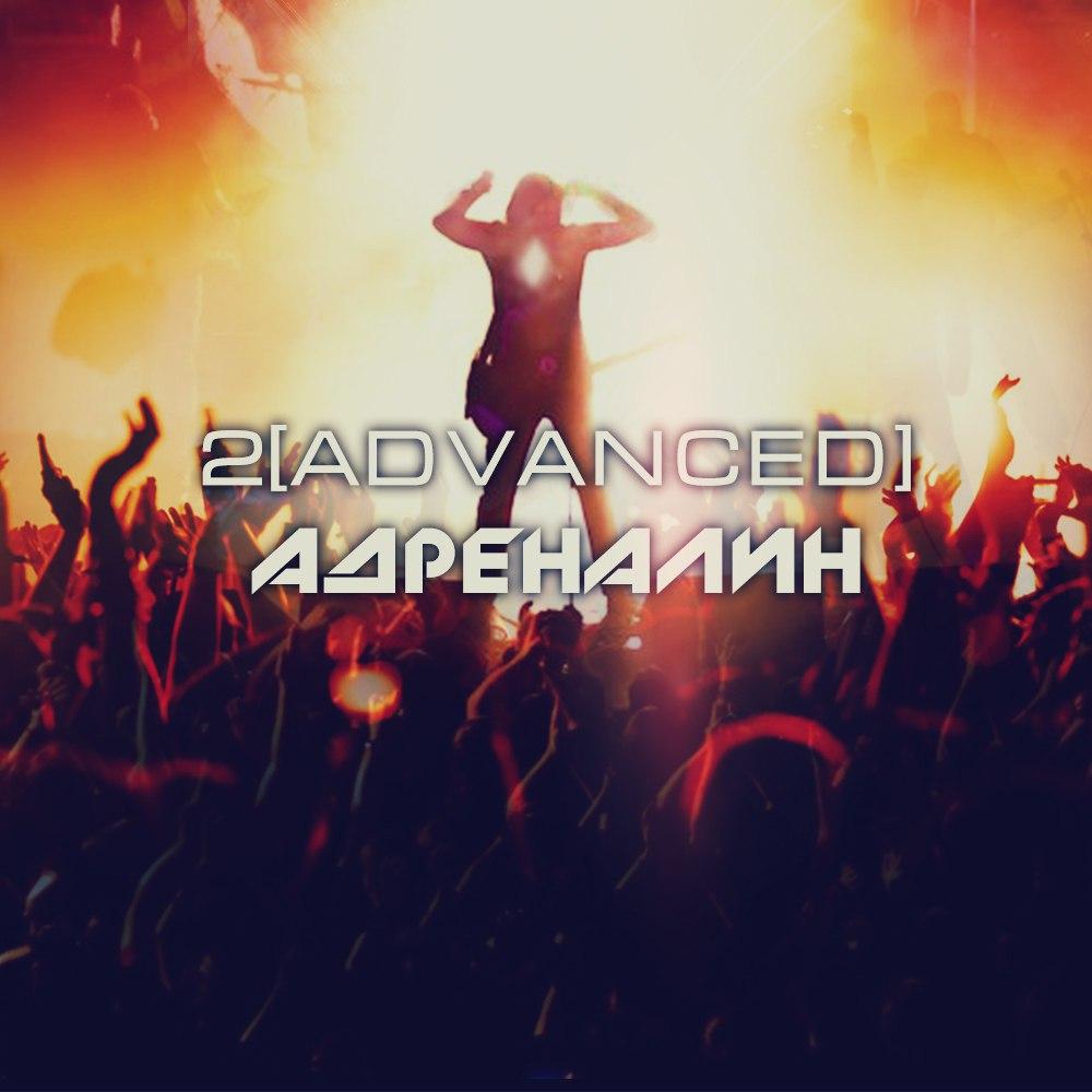 2[advanced] - Адреналин (Single)