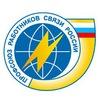Кемеровский профсоюз работников связи России