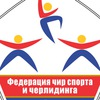 Чир спорт и черлидинг в Омске