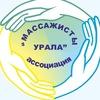 """""""Массажисты Урала"""". Центр массажа и косметологии"""