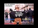 Голое фото депутата Украины Светланы Залищук.Жириновский о  Горловки.Смешная Украина 91