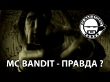 MC BANDIT - ПРАВДА? [DA BAN STUDIO 2010]