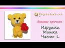 Игрушка Мишка крючком.Часть 1 Crochet. Toy Bear. Part 1