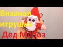 Дед Мороз. Вязаная игрушка . Knitted toy Santa Claus.