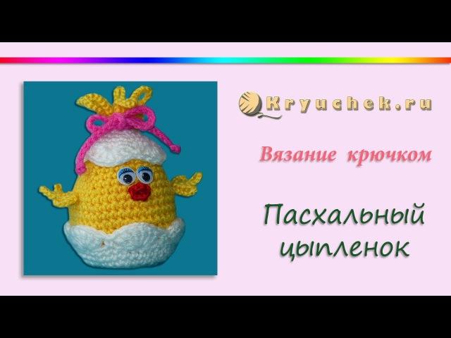 Пасхальный цыпленок крючком. Crochet. Easter chicken