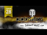 Moments of tanks #28: Командный бой. Мультик про танки.