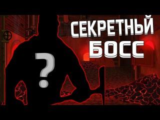 """ЧЕЛОВЕК """"ЗАГАДКА"""" - """"Тюряга"""" Секретный босс"""