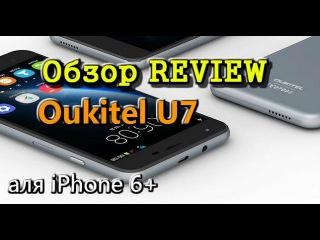 Полный обзор Oukitel U7 аля iPhone 6 Plus за 70$