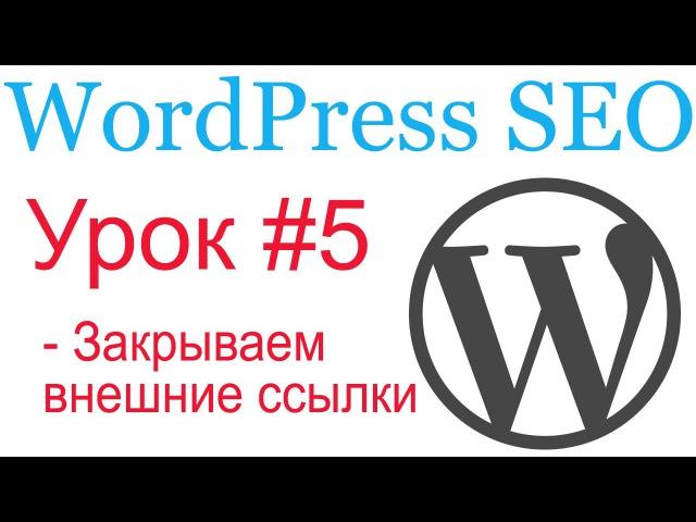 WordPress SEO 5. Закрываем внешние ссылки