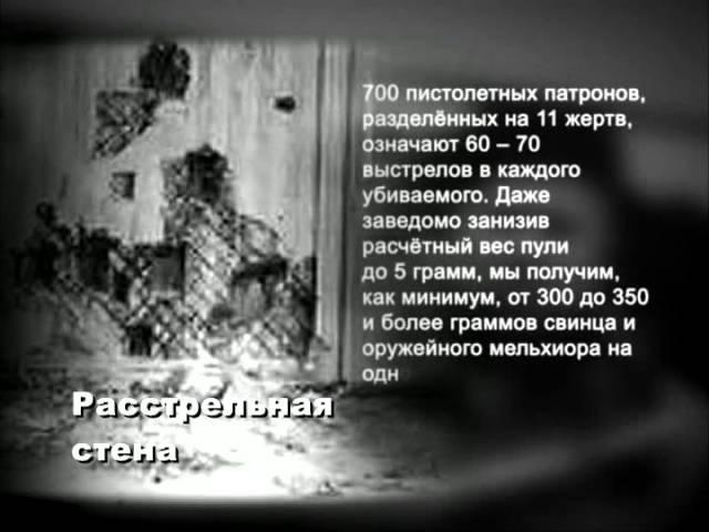 36 Ипатьевский дом (История России ХХ века)