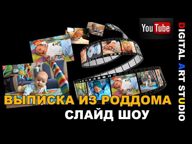 Слайд шоу на выписку видео смотреть онлайн без регистрации
