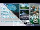 The Venus Project - Проект Венера - Как Движется Будущее.