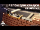 Тест шаблона для кладки кирпича на керамике masterkladki