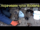 Как укоротить мост чулок Москвича