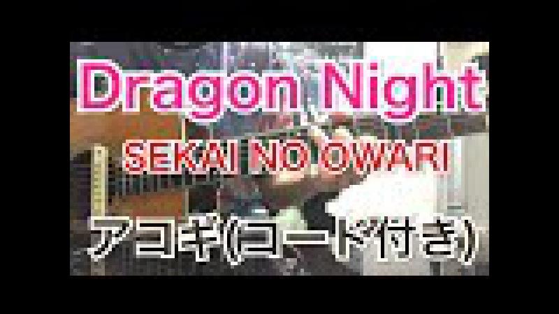 【SEKAI NO OWARI 】Dragon Night ギター弾いてみた!【アコギ(コード付き)】Guitar Cover