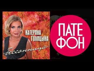 Катерина Голицына - Бессонница (Full album) 2013