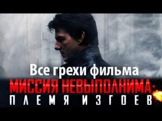 Киноляпы [2015] Миссия невыполнима: Племя изгоев [Mission: Impossible – Rogue Nation]