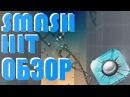 Smash Hit IOS (Обзор и полное прохождение бесплатной версии игры Совет)