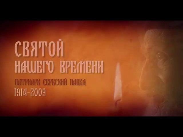 Святой нашего времени. Новый документальный фильм 2015. Сербский патриарх Павел.