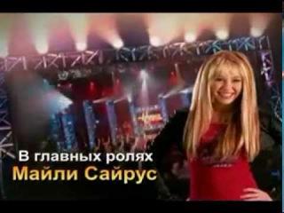 Hannah montana season 1 russian intro