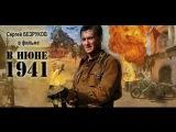 В июне 1941 го 3 серия 2008 Сериал ВОЕННЫЙ Смотреть онлайн в хорошем качестве
