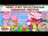Чему учит мультфильм Свинка Пеппа