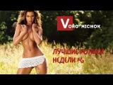 Подборка от Vorotnichok: ЛУЧШИЕ ПРИКОЛЫ #6 Лучшие ролики недели! Воротничок