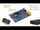 Что такое ЦАП / Цифровой Звук? Обзор ЦАП-а из Китая SMSL Sanskrit 6th USB 32BIT/192Khz