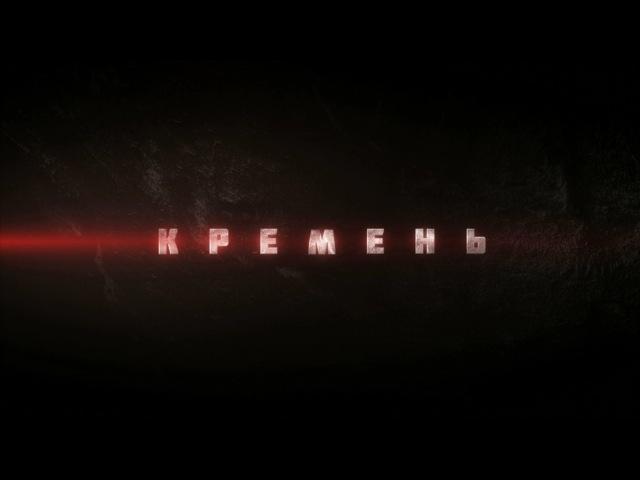 Кремень - Трейлер (HD) 2012