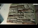 декоративный камень видео часть вторая следующая про формы