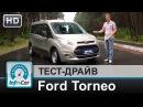 Ford Tourneo Connect - тест-драйв 7-местного Торнео от InfoCar