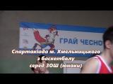 Спартакіада з баскетболу серед ЗОШ Хмельницького (13.02.2016)