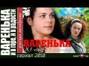 Варенька И в горе и в радости 2010 Смотреть онлайн Варенька 3 сезон фильм сериал