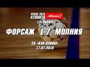 КУБОК АТЛАНТА-2015.1/4 ФИНАЛА.МОЛНИЯ - ФОРСАЖ