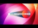 Наедине со всеми. Светлана Крючкова (03.02.2015)