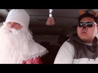 Дед мороз и Олень развозят подарки. Новый год 2016