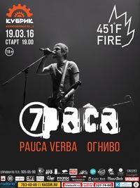 7раса на 451° F Fire 19 марта клуб «Кубрик»
