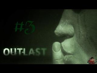 Let's Play Outlast #3 [К душевым и близнецы]